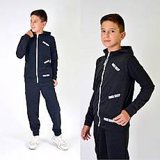 """Спортивний костюм на хлопчика """"Роберт"""" 122, 128, 134, 140, 146"""