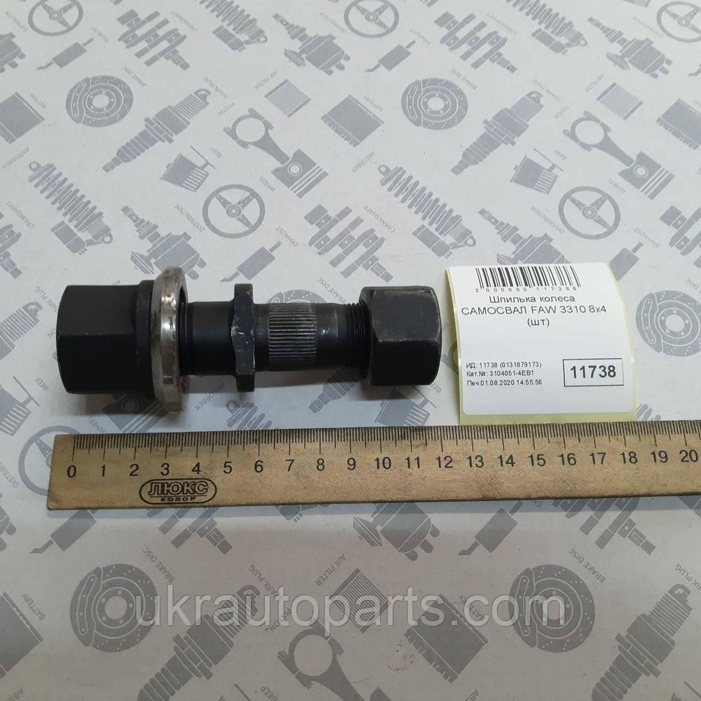 Шпилька колеса САМОСВАЛ FAW 3310 8х4 (В СБОРЕ) (FAW) М22 L118мм (3104051-4EB1 (FAW))