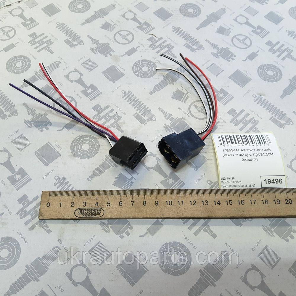 Разъем 4х контактный (папа-мама) с проводом (продажа от 10шт) (580/581)