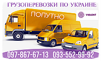 Попутні перевезення Ужгород - Тернопіль. Вантажоперевезення Закарпатська обл. Перевезти догруз.