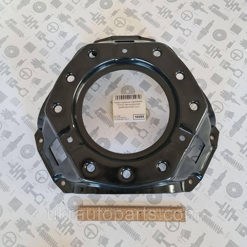 Кожух натискного диска зчеплення ГАЗ 52 Автонавантажувач Кришка корзини зчеплення (ЗАВОДСЬКА) (52-1601125)