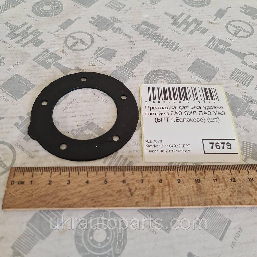 Прокладка датчика уровня топлива ГАЗ ЗИЛ ПАЗ УАЗ (БРТ г.Балаково) (12-1104022 (БРТ))