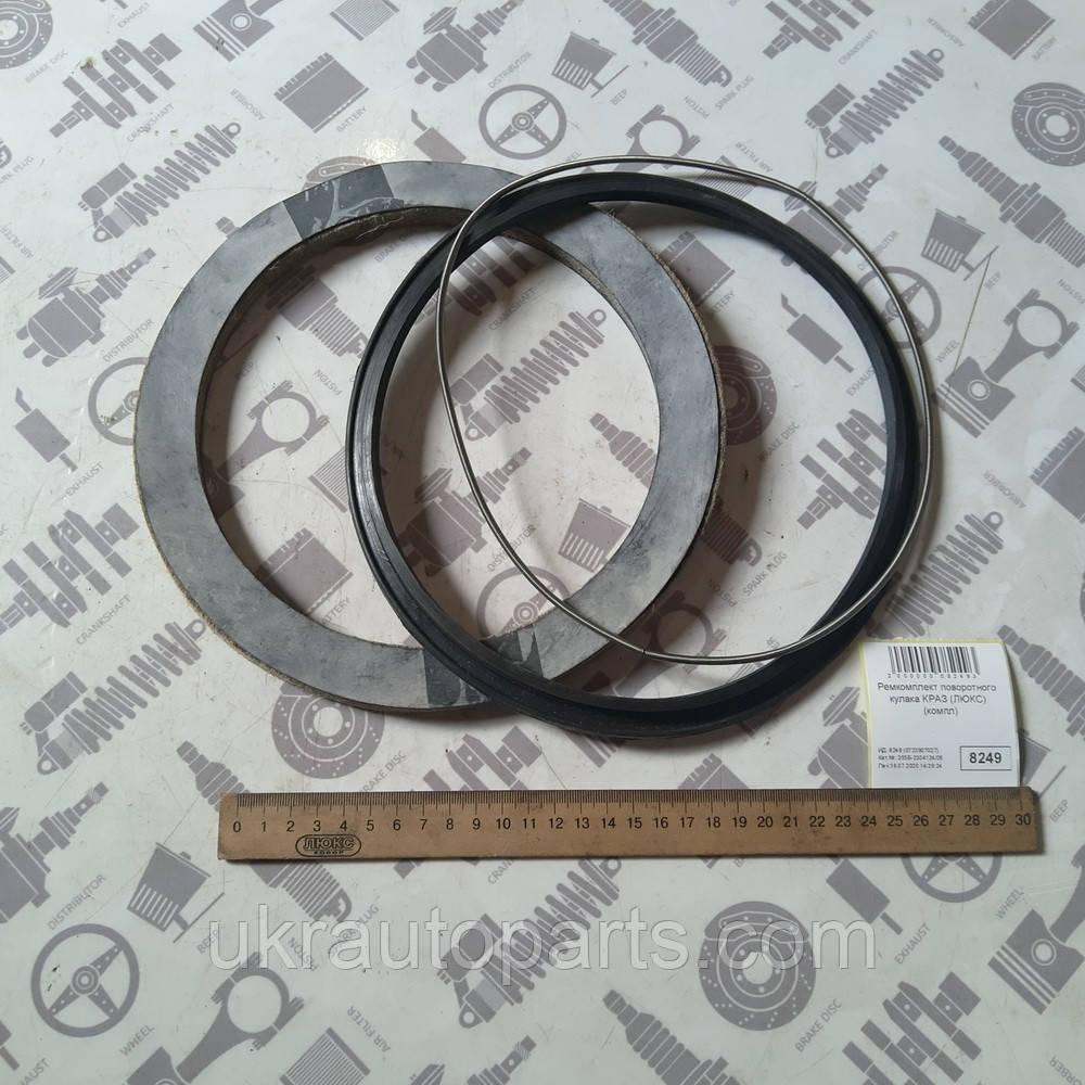 Ремкомплект поворотного кулака КРАЗ (ЛЮКС) (255Б-2304124/26)