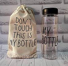 """Бутылка пластиковая """"My Bottle """" 500мл"""