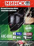 Сварочная маска Минск АМС-8000 (3 регулятора), фото 5