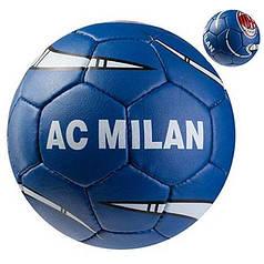 Мяч футбольный Grippy G-14 ACMilan, белый/синий
