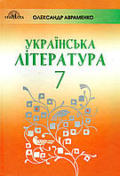 Українська література 7 клас. Авраменко О. М.