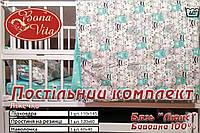 Детский комплект постельного белья (кроватка на резинке), бязь (хлопок), Украина. 120 * 60