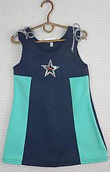 Синий теплый сарафан  с мятными вставками на девочку. На рост 104 110 116 122см Украина