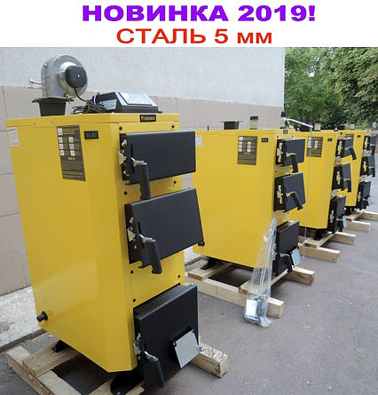 Лучший твердотопливный котел Кронас Стандарт 26 кВт / Kronas Standart Сталь 5 мм, фото 2