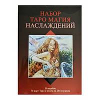 Подарочный набор Таро - Магия Наслаждений, Книга + Карты Таро Магия Наслаждений