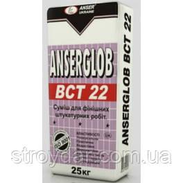 Фінішна штукатурка ANSERGLOB ВСТ-22 (сіра)