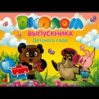 Дипломы выпускника детского сада