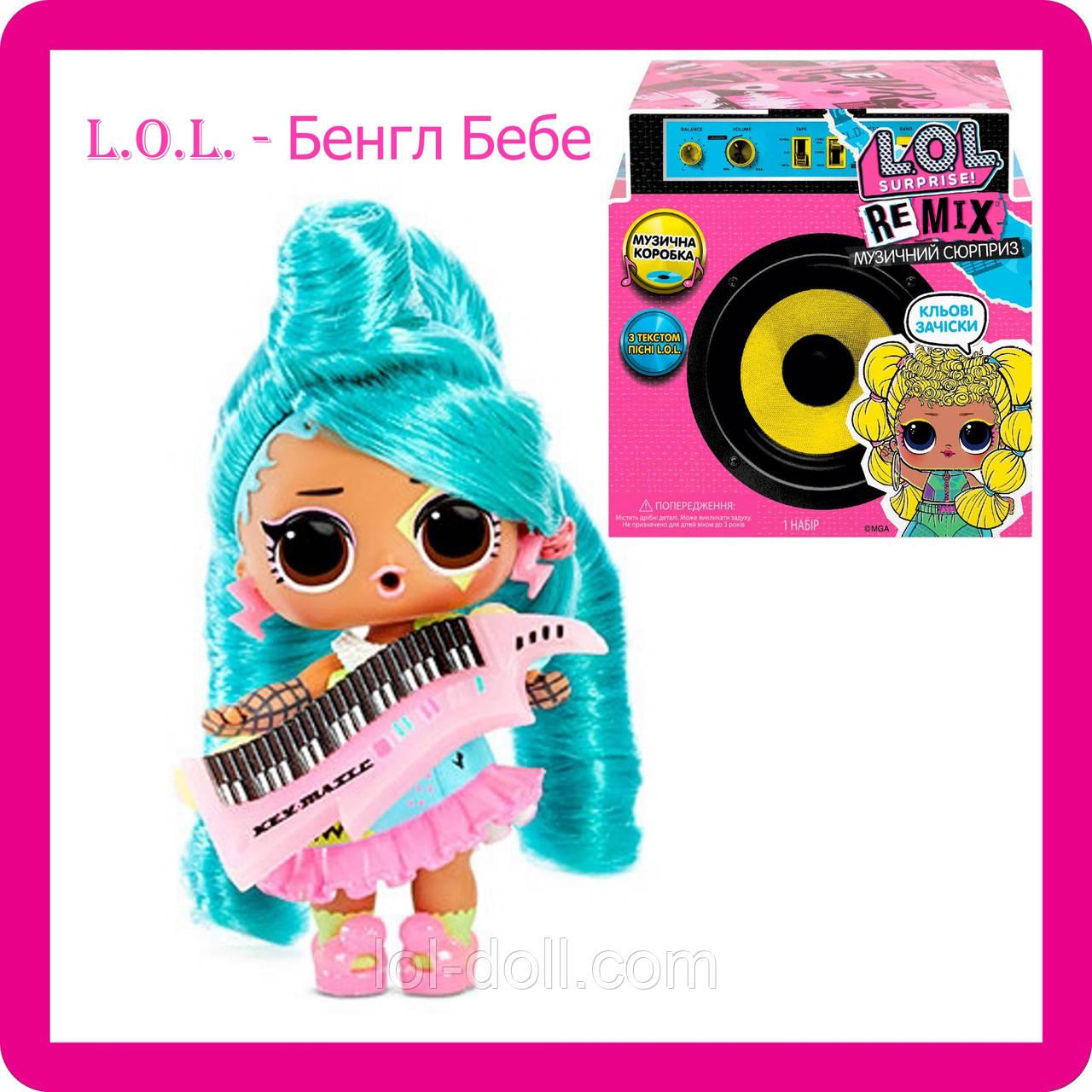 Кукла LOL Surprise Хеир Флип Бенгл Беби Лол Сюрприз Оригинал Hair Flip Bangle B.B.