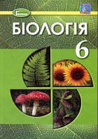 6 клас. Біологія. Підручник.  Остапченко Л.І., Балан П.Г.  Генеза