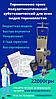 Апарат для виготовлення нейлонових протезів