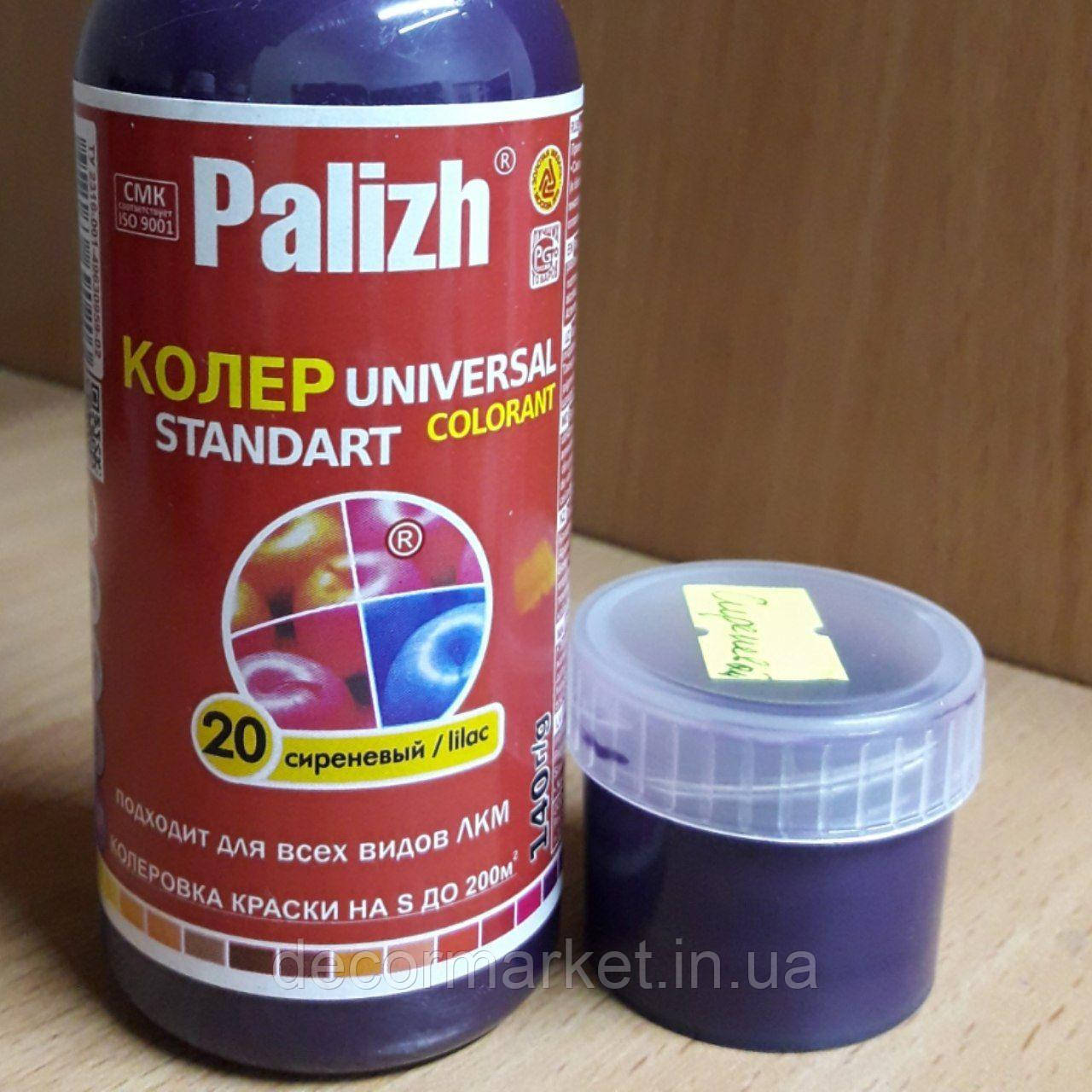 Колер PALIGH сиреневый 25мл