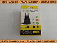 Зарядное устройство Gelius Ultra Edition USB 5V 1.5A MicroUSB Black 1.2m (51981)
