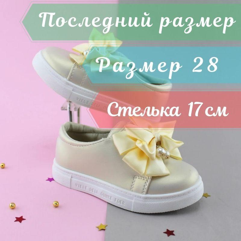 Золотые слипоны на девочку детские туфли р.28