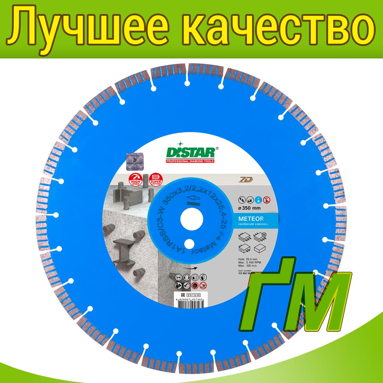 Диски алмазные для бензорезов и швонарезчиков Meteor 1A1RSS/C3-W 600x4,5/3,5x12x25,4-42 F4