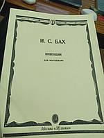 Инвенции для фортепиано И.С.Бах