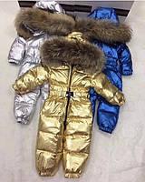 Дитячий зимовий комбінезон №180 (р. 80-110) золото, срібло