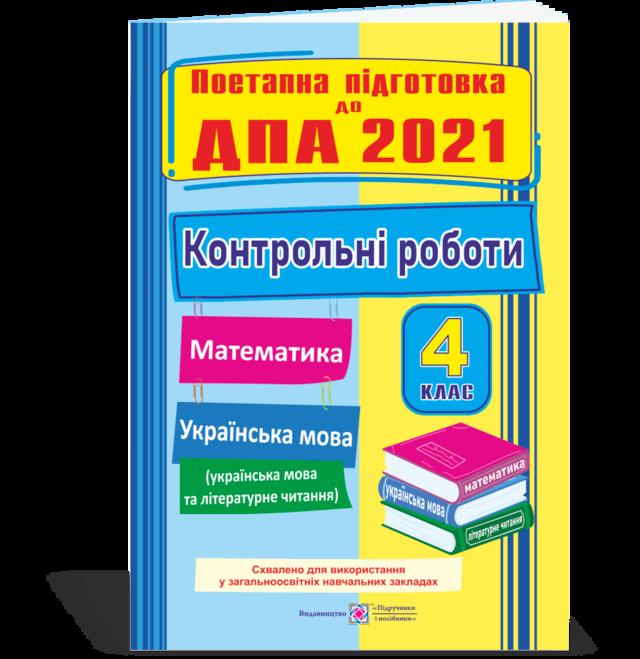 Контрольні роботи з математики та української мови (+ читання). 4 клас. ДПА 2021