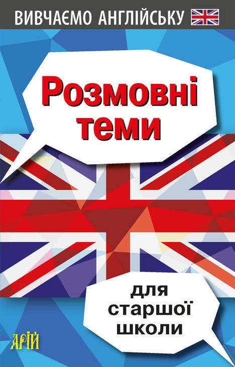 Вивчаємо англійську. Розмовні теми для старшої школи