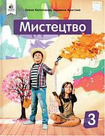 Підручник. Мистецтво, 3 клас. Калініченко О. В., Аристова Л.