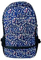 Молодіжний рюкзак міський шкільний з принтом Авокадо, ТикТок, Best Fiends (5 кольорів)