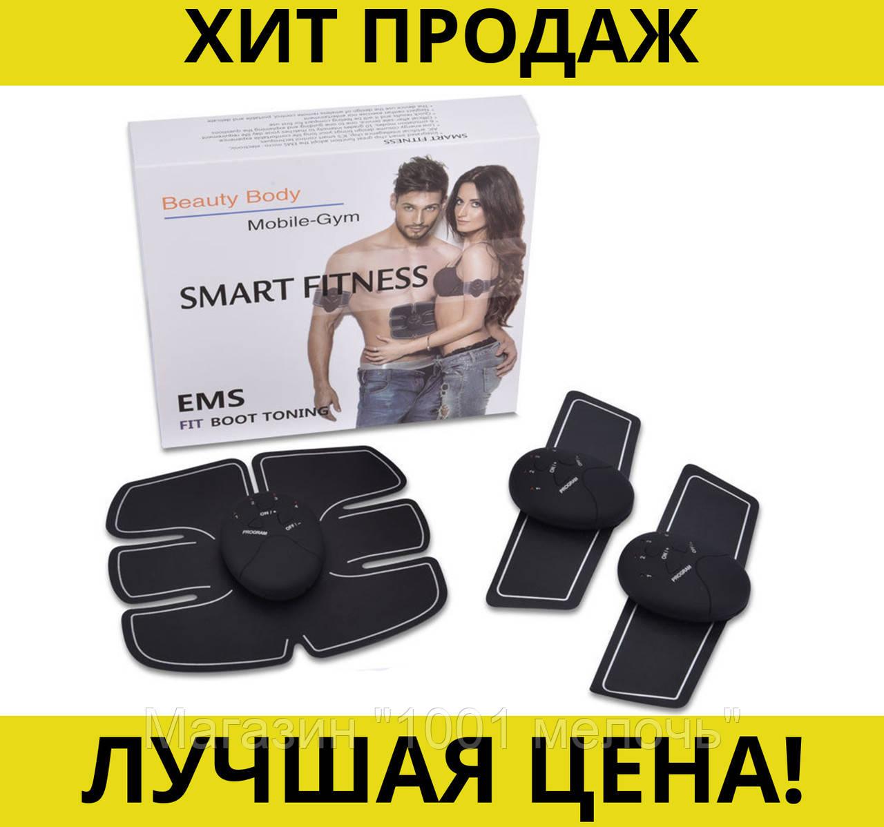 EMS Smart Fitness миостимулятор мышц пресса- Новинка