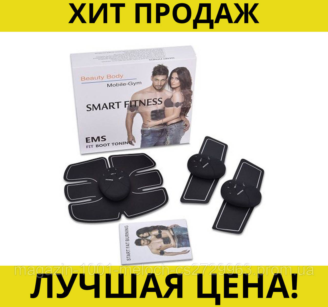 Миостимулятор - Smart Fitness 3in1 EMS- Новинка