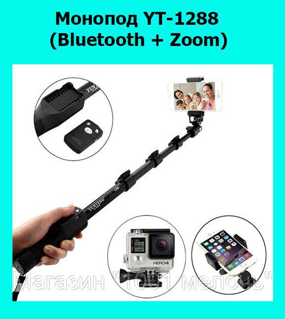 Монопод YT-1288 (Bluetooth + Zoom)