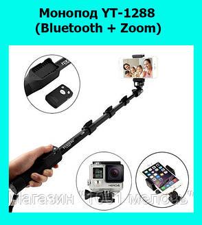 Монопод YT-1288 (Bluetooth + Zoom), фото 2