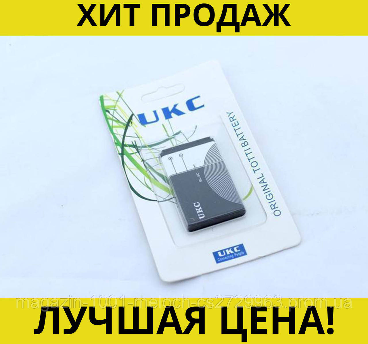 Батарейка BATTERY BL5C блистер- Новинка