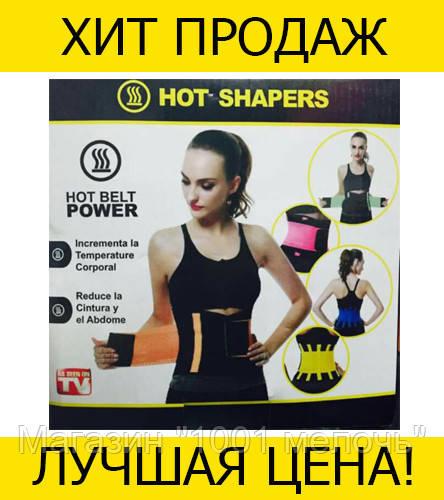 Утягивающий пояс Hot Shapers Hot Belt Power- Новинка