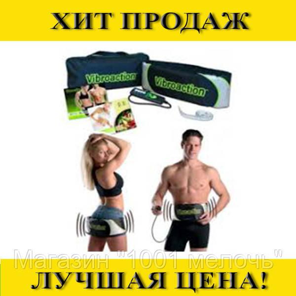 Пояс для похудения Vibroaction Виброэкшн H0229- Новинка