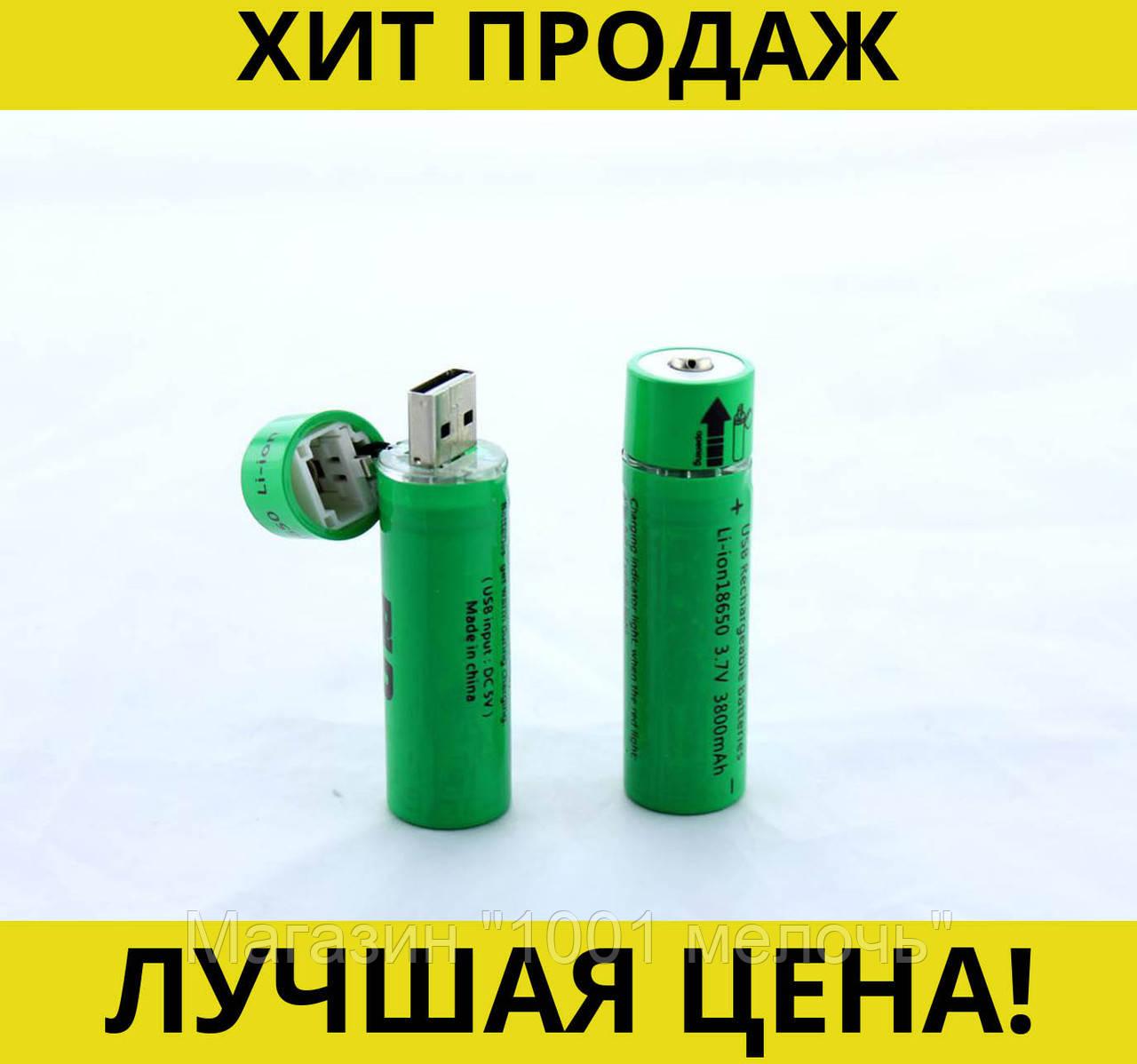 Батарейка BATTERY USB18650 c USB зарядкой- Новинка