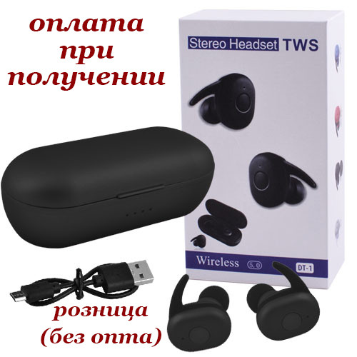 Беспроводные вакуумные Bluetooth TWS наушники DT1 (DT-1) с зарядным боксом LED в розницу СТЕРЕО