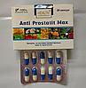 Капсулы от простатита Anti Prostatit Max (Анти Простатит Макс)