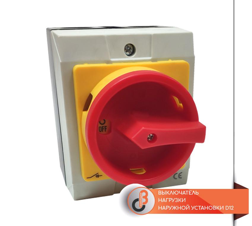 Выключатель нагрузки наружной установки D12