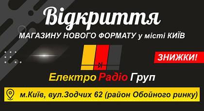 НОВИЙ магазин ЕРГ у м.Київ!!!
