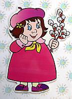 Девочка Весна. Настенная декорация для детского сада.