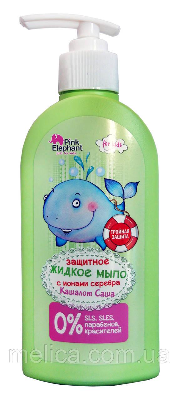 Защитное жидкое мыло с ионами серебра Pink Elephant 0% Кашалот Саша - 250 мл.