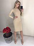 Жіноче трикотажне плаття футляр до коліна, довгі рукава, обтягуюче, класичне. Бежеве. 48, 50, 52, фото 4