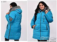 Р- 42,44,46....54,56,58,60,62,64,66 Женская зимняя удлиненная куртка с плащевки. Опушка- мех. Больших размеров