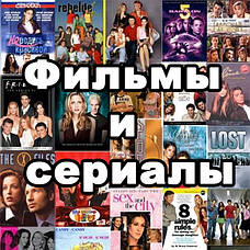 Фильмы и сериалы