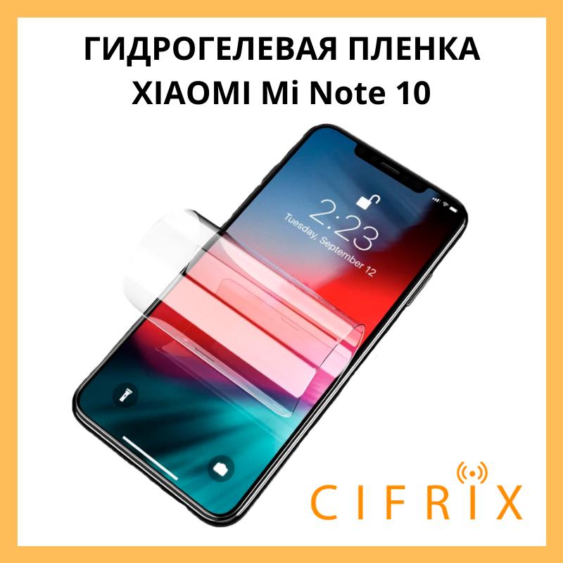 Гидрогелевая пленка для Xiaomi Mi Note 10 на экран Глянцевая