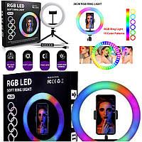 Кольцо LED RGB лампа свет MJ26 см со стойкой 1.6м 25вт радуга, цветная селфи подсветка Кольцевая, светодиодная