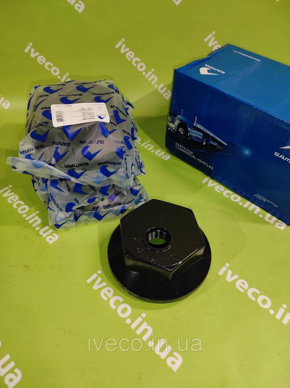 Крышка ступицы колпак Iveco Trakker Stralis EuroCargo EuroStar EuroTrakker Ивеко 7184091 060.138 AUG53481